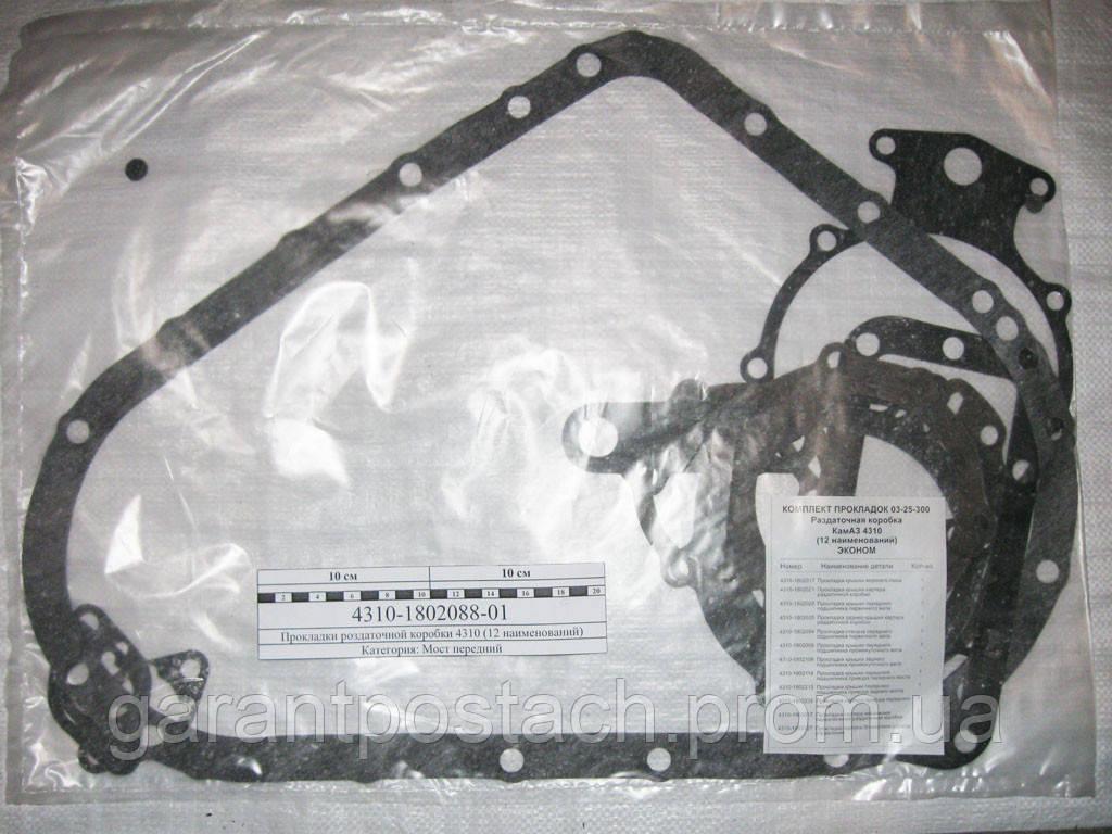 Прокладки раздаточной коробки КамАЗ 4310 (12 наимен) (Россия) 4310-1800020-РК