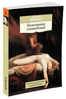 Книга Толкование сновидений. Автор - Зигмунд Фрейд (Азбука)