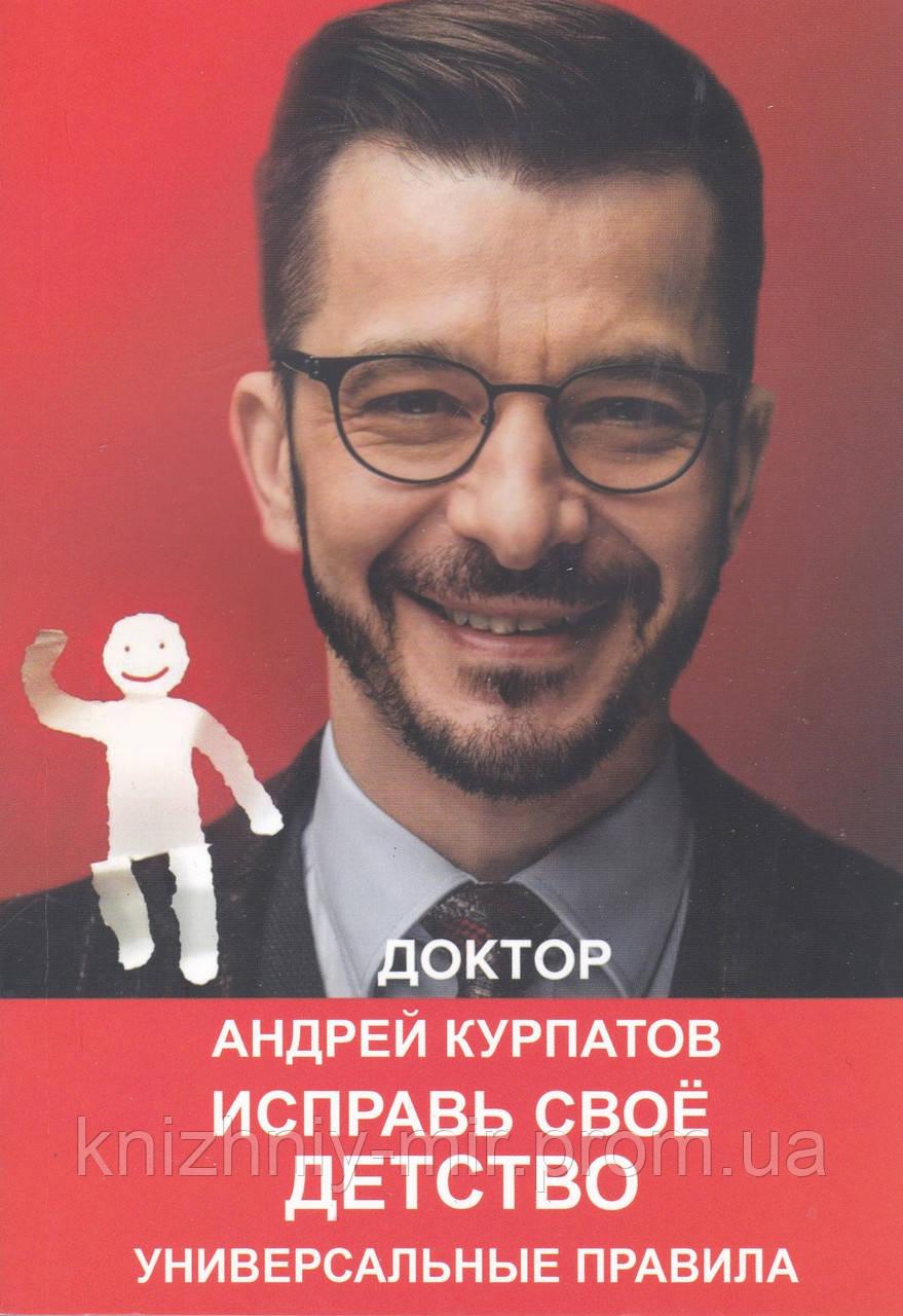 Курпатов Виправ своє дитинство. Універсальні правила