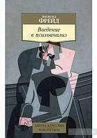 Книга Введение в психоанализ. Автор - Зигмунд Фрейд (Азбука)