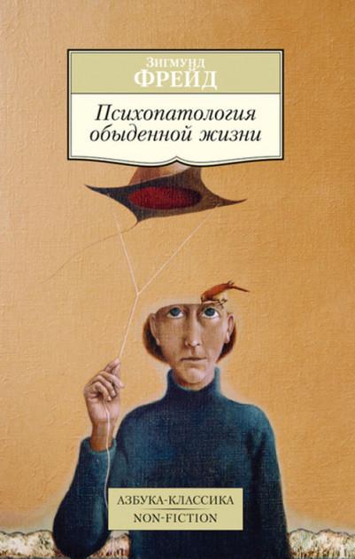 Книга Психопатологія повсякденного життя. Автор - Зигмунд Фрейд (Абетка)