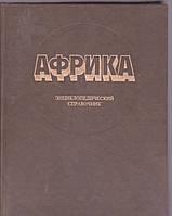 Африка Энциклопедический справочник в двух книгах