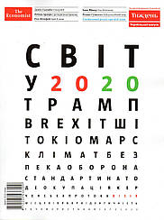 Світ 2020 Український тиждень (рос.,укр.)