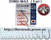 Крючки  Leader CHINU самоподсекающие № 0.3