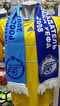 Футбольный шарф фк «Зенит» Санкт-Петербург