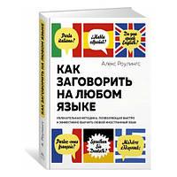 Книга Как заговорить на любом языке. Автор - Алекс Роулингс (Колибри)
