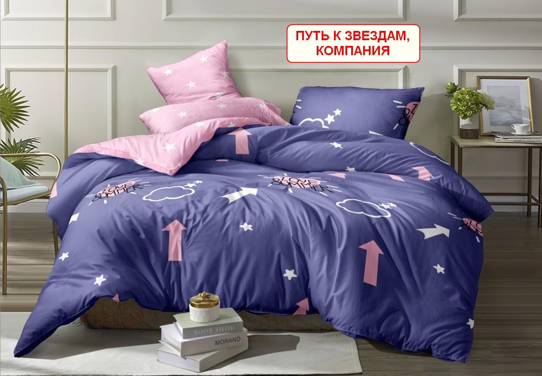 Семейный набор постельного белья - Путь к звездам, компания