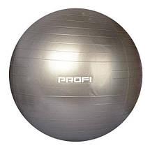 Фитбол 85 см + насос (MS 1574G) Серый перламутр, фото 2