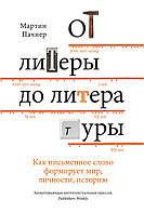 Книга От литеры до литературы. Автор - Мартин Пачнер (Колибри)