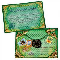 """Открытка-сертификат в конверте """"На бешеные деньги"""" 10656090 бумага, 21*15см, открытки, поздравительные открытки, открытки ручной работы"""