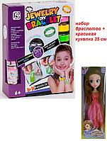 Набор браслетов детский