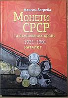 Подарочный каталог-ценник монет СССР 1921-1991 гг. М.Загреба