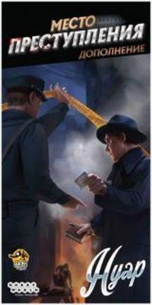 Настольная игра Место преступления: Нуар, фото 2
