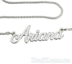 Серебряный именное колье Ariana