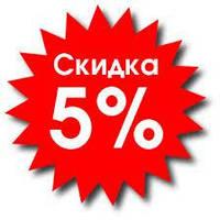 Скидка 5% на покупку охранного оборудования