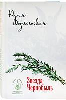 Звезда Чернобыль. Роман Вознесенская Юлия Николаевна