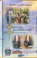 Беседа в семинарии. Протодиакон Андрей Кураев, фото 1