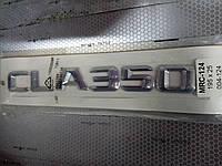 Надпись CLA350   195х25 мм