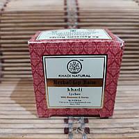 Бальзам для губ Кхади Личи с пчелиным воском и медом, Lychee Herbal Lip Balm Khadi, 10г