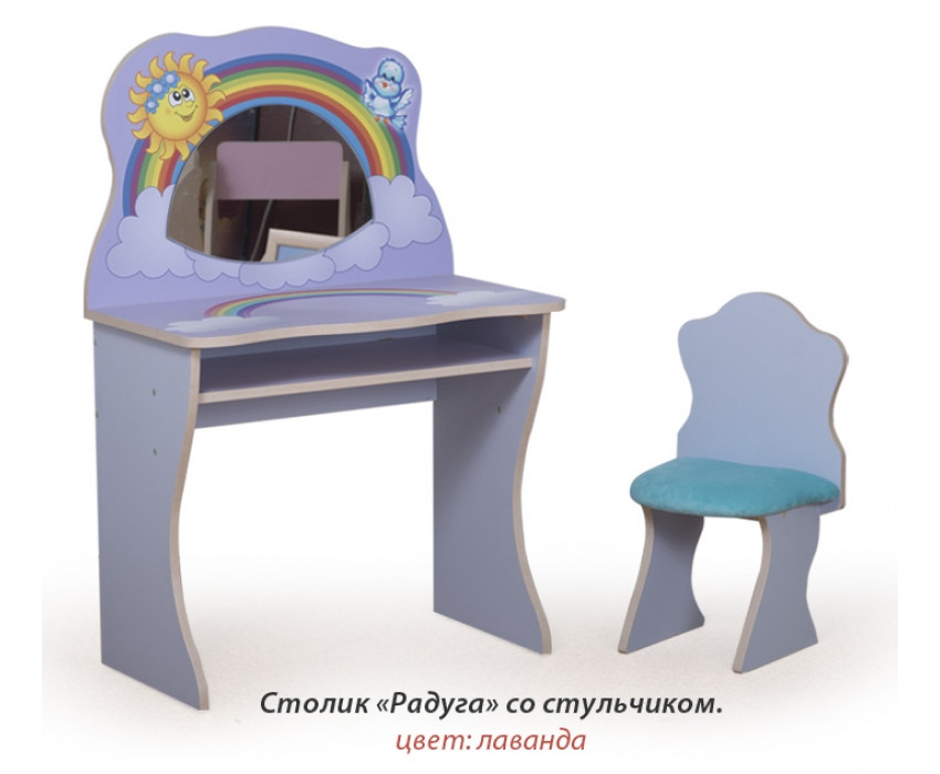 Дамский столик Радуга