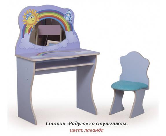 Дамский столик Радуга, фото 2