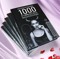 Краснова 1000 и 1 НОЧЬ без секса. Чёрная книга. Чем занималась я, пока вы занимались