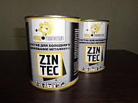 Антикор, состав для холодного цинкования «ZINTEC»
