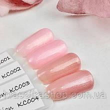 Komilfo KC Glitter French Base Collection, КС001-004, 8мл - Камуфлирующая база-корректор