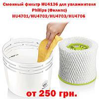 Сменный фильтр HU4136 для увлажнителя Philips (Филипс) HU4706/11