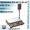 Торговые весы Промприбор ВТА-60/15-5D-AС