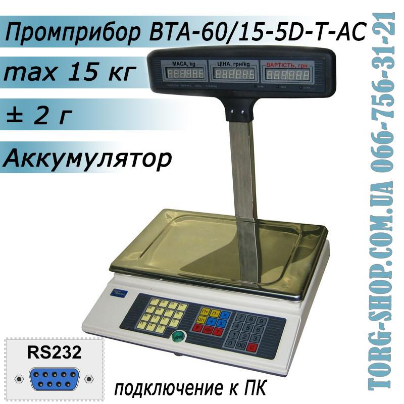 Торговые весы Промприбор ВТА-60/15-5D-Т-AC