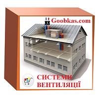 СИСТЕМИ ВЕНТИЛЯЦІЇ (Проектування, монтаж, ремонт та технічне обслуговування)