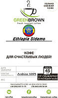 Крафтовый кофе, Эфиопия Сидамо (арабика), 500 г.