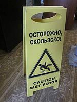 """Табличка выносная """"Осторожно! Мокрый пол"""""""