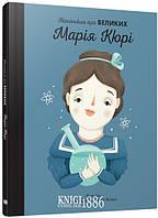 """Книга """"Марія Кюрі. Маленьким про великих"""", Марія Ісабель Санчес Веґара   Країна мрій"""