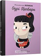 """Книга """"Одрі Хепберн. Маленьким про великих"""", Марія Ісабель Санчес Веґара   Країна мрій"""
