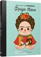 """Книга """"Фріда Кало. Маленьким про великих"""", Марія Ісабель Санчес Веґара   Країна мрій"""