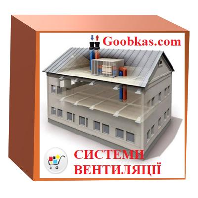 Система отопления вентиляции и кондиционирования