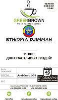 Крафтовый кофе, Эфиопия Джимма (арабика), 500 г.