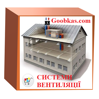Системы промышленной вентиляции зданий