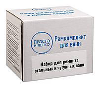 Ремкомплект для стальных и чугунных ванн Просто и Легко 50 г SUN0235, КОД: 145158