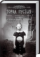"Книга ""Город Пустых. Книга 2"", Р. Риггз | КСД"