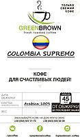 Крафтовый кофе, Колумбия Супремо (арабика), 1 кг.