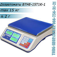 Торговые весы Дозавтоматы ВТНЕ-15Т1К-1