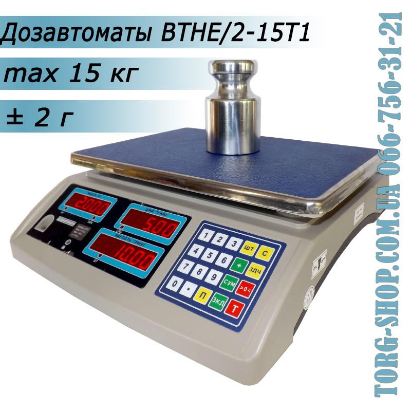 Торгові ваги Дозавтомати ВТНЕ/2-15Т1