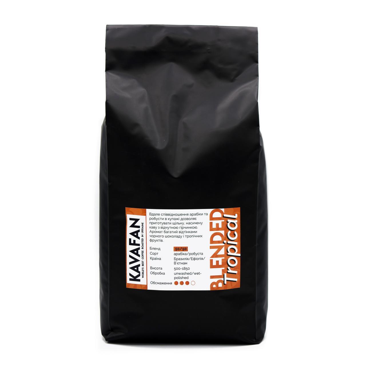 Кофе в зёрнах TROPICAL 1 кг, купаж 50/50