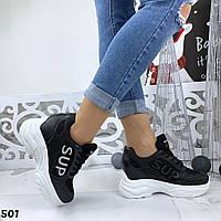 Кроссовки женские черные 501
