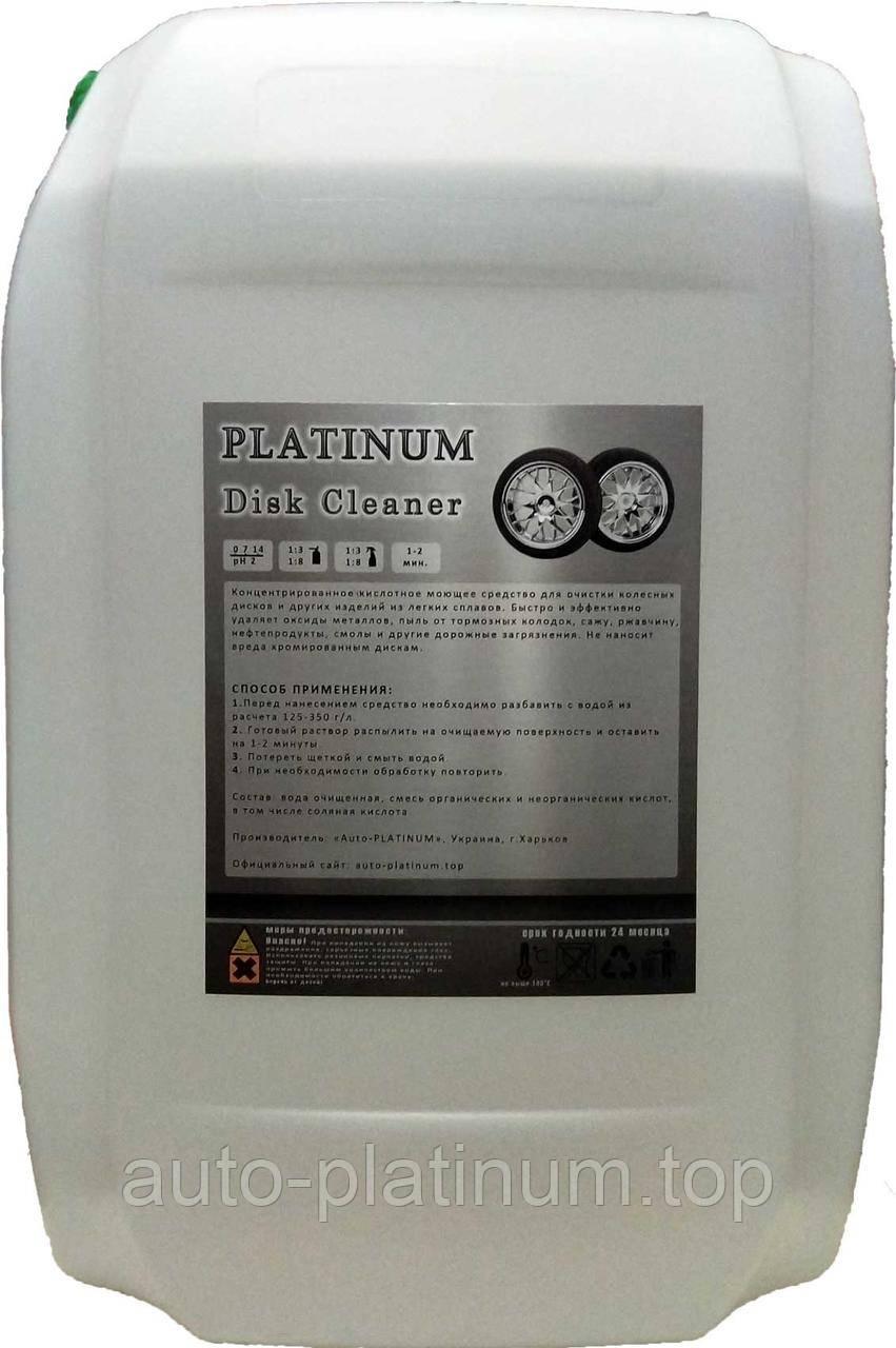 Очиститель дисков Platinum Disk Cleaner 10 л