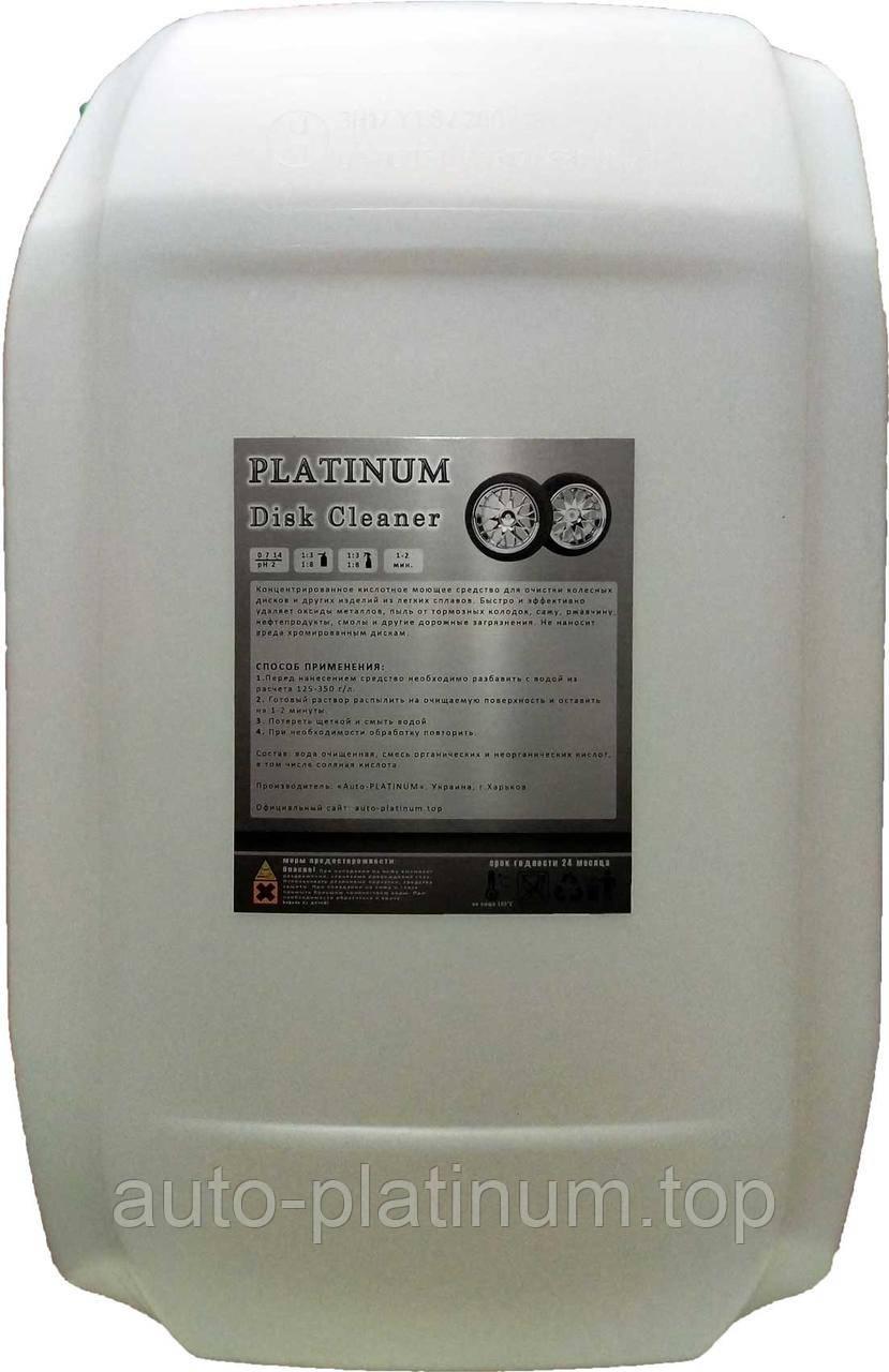 Очиститель дисков Platinum Disk Cleaner 20 л