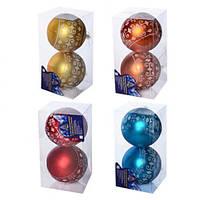 Елочные шарики Магічна- Новорічна SY18QJHB-1229 пластик, 10см, в коробке 2шт, новогодние украшения, новогодние игрушки, елочные игрушки, новый год